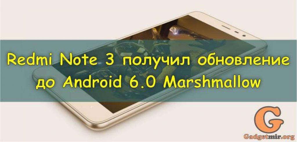 Xiaomi Redmi Note 3, Xiaomi, Android, gadget, smartphone, device, Андроид, гаджет, устройство, смартфон