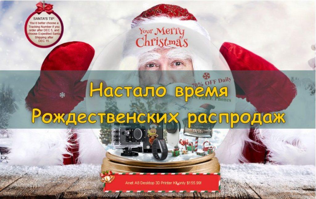 китайский интернет магазин GearBest начинает Рождественскую распродажу