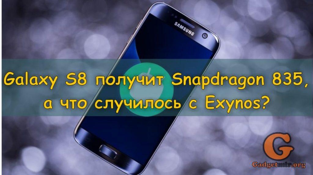 Samsung, Galaxy S8, процессор, Snapdragon 835, Exynos 8895, смартфон