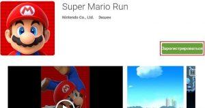 Super Mario Run скачать