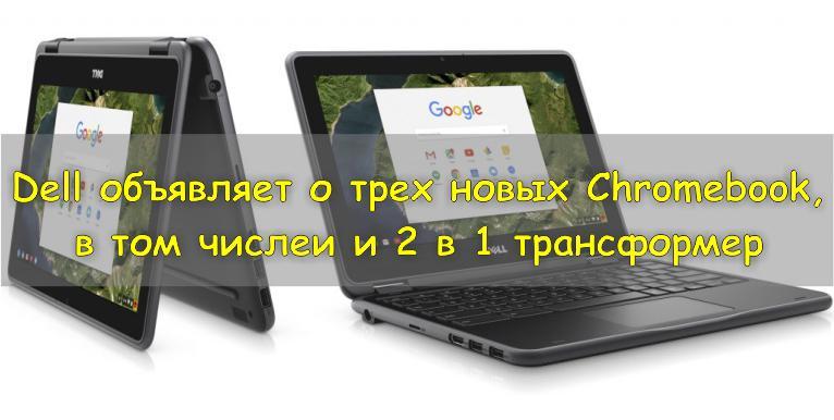 Chromebook, Dell, ноутбук, гаджет