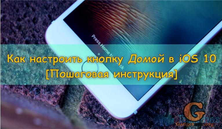 iOS 10, настройки кнопки Домой, Apple, настройки Apple