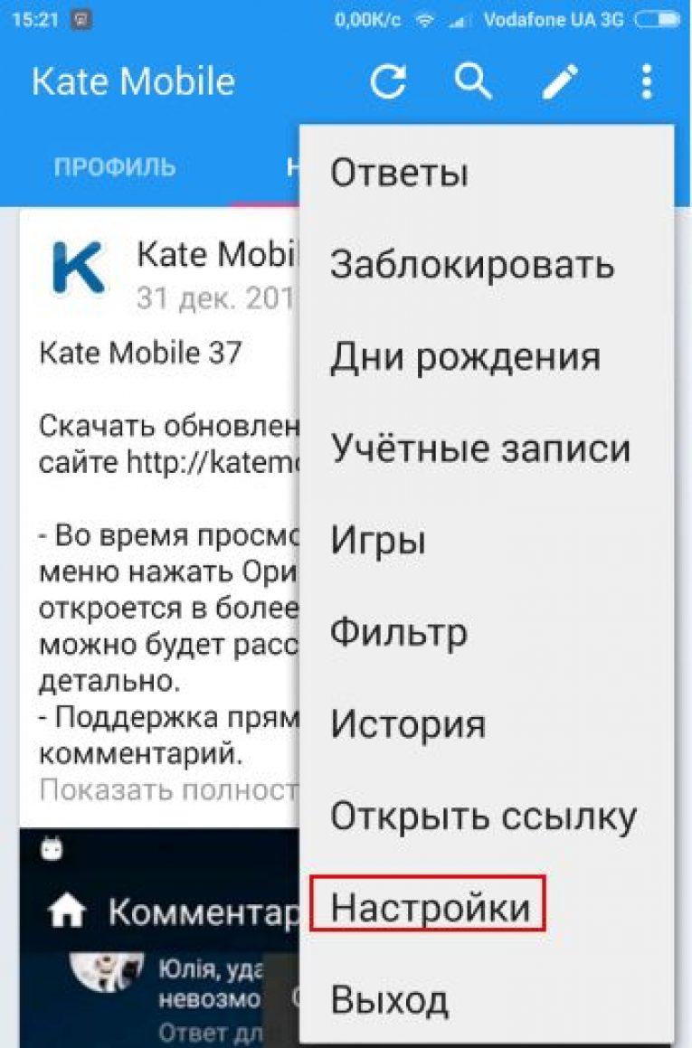 Что делать если в kate mobile не включается музыка