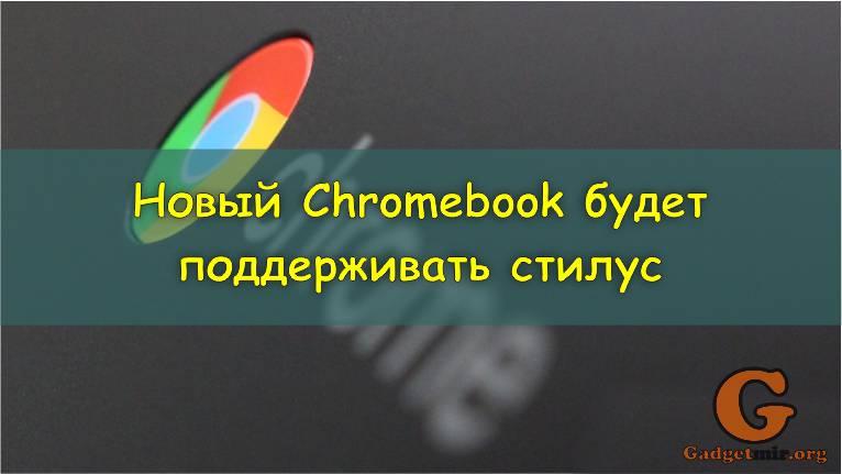 Chromebook, ультрабук, стилус, гаджет