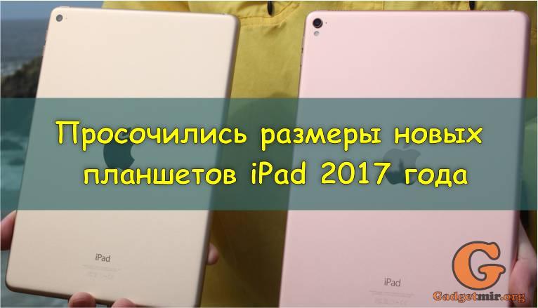 iPad, Apple, планшет, гаджет