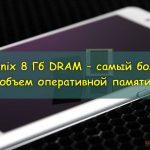 SK Hynix, DRAM, ОЗУ, оперативная память, гаджет