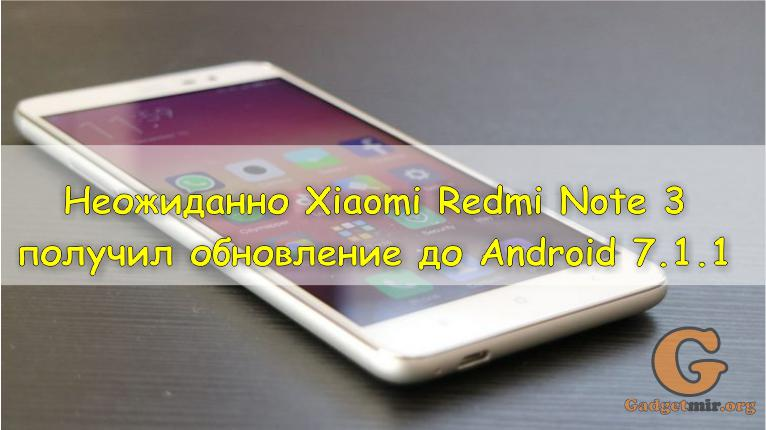 Redmi Note 3, Xiaomi, обновление, Android 7.1.1, смартфон, гаджет