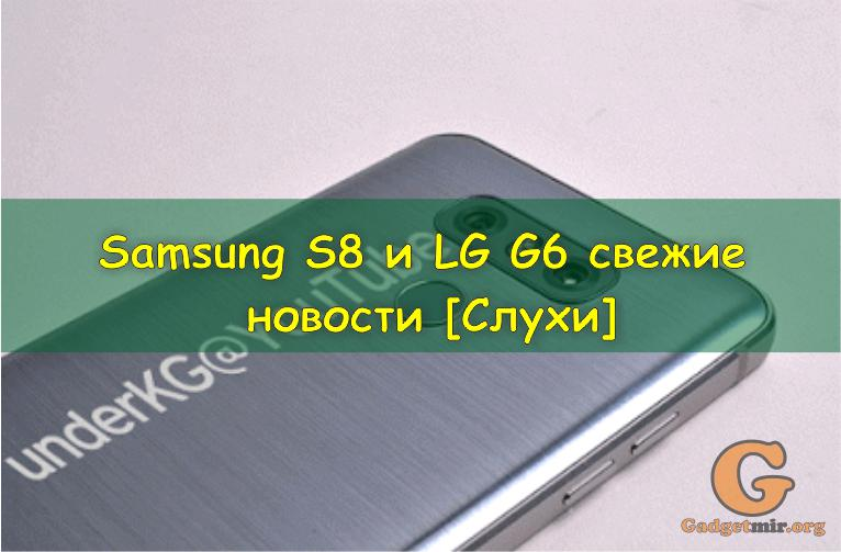Samsung S8 и LG G6, смартфон, гаджет