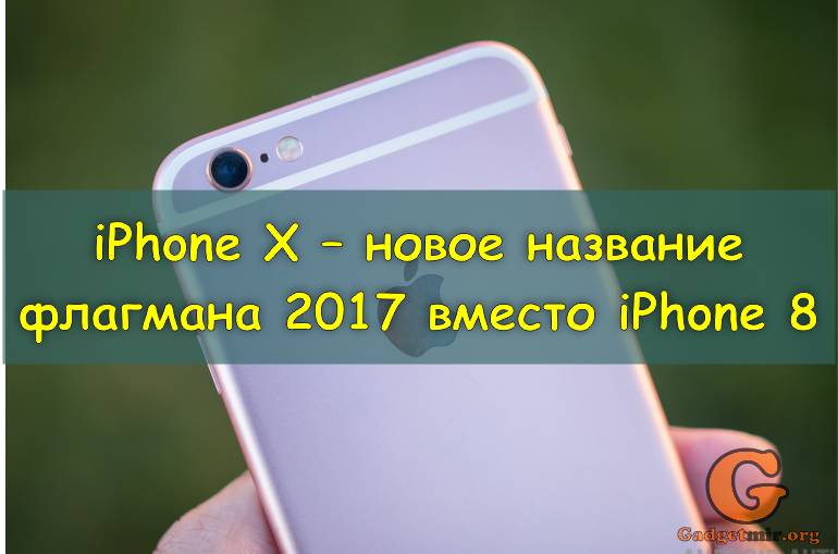iPhone 8, iPhone X, Apple , гаджет, смартфон