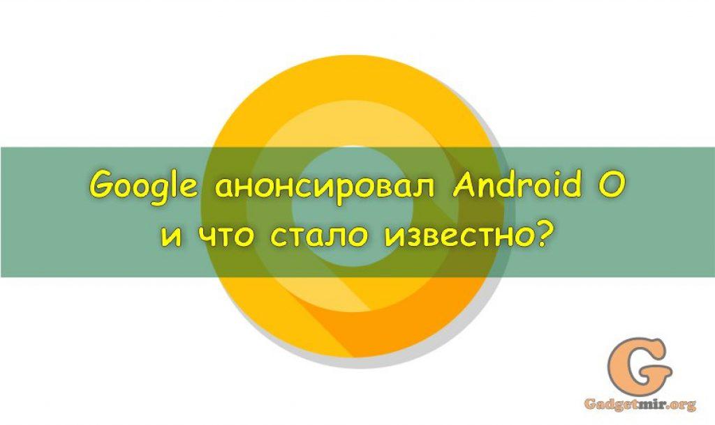 Android O, OTA обновления, операционная система, Google