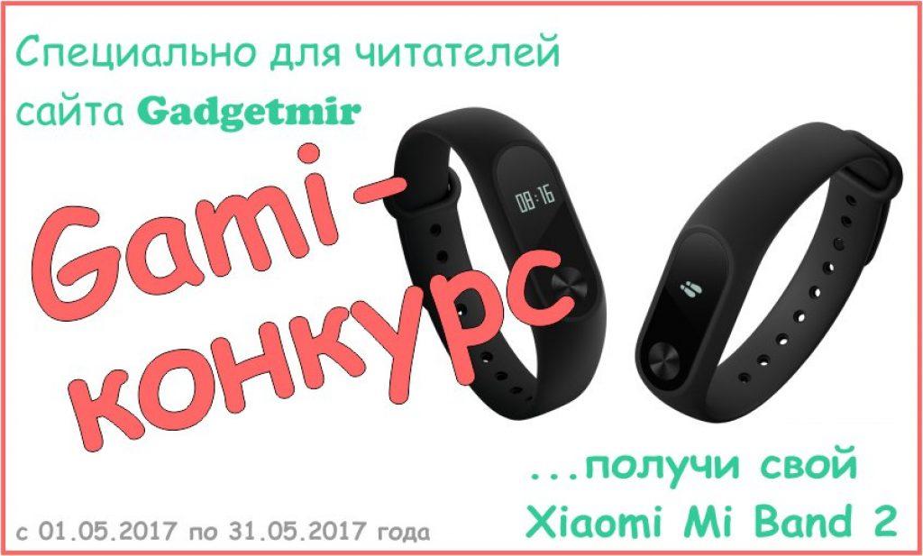 GaMi-конкурс, Xiaomi Mi Band 2, розыгрыш