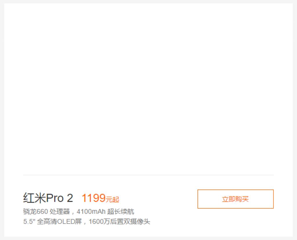 Xiaomi Redmi Pro 2, Xiaomi, смартфон, Snapdragon 660, гаджет, девайс, устройство.