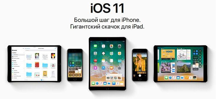 iOS 11 скрытые функции