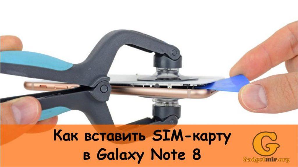 Galaxy Note 8, SIM-карта, Настройки, Как вставить SIM-карту