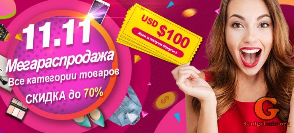 11.11 вместе с Lighinthebox.com, Lighinthebox.com, распродажа 11.11, 11.11, мега распродажа, скидка, акция