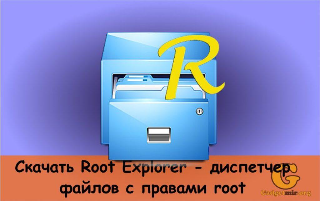 Root Explorer, скачать Root Explorer, РУТ-права, приложение, F.A.Q., инструкция, файловый менеджер