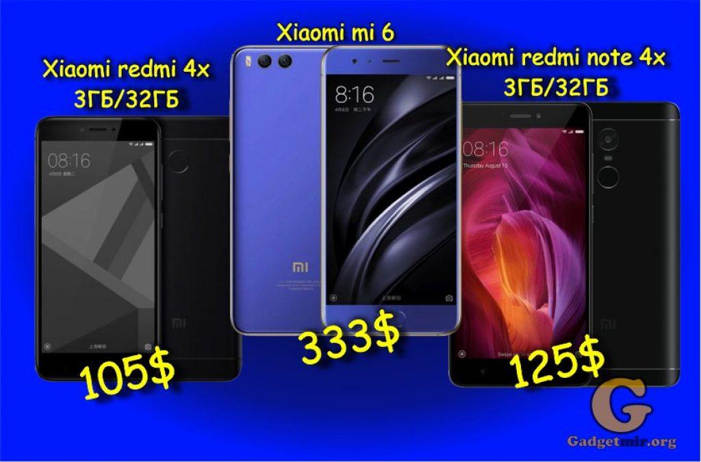 Xiaomi redmi 4x, Xiaomi, смартфон, скидка, акция, купить дешево, киберпонедельник