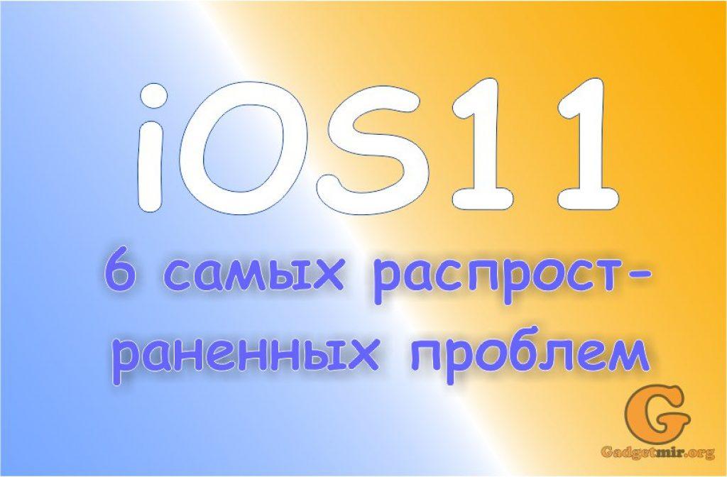 Проблемы на iOS 11, проблемы на iPhone 8, ошибки на iOS 11, ошибки iPhone 8, устранить, настройка, сенсор, производительность, быстро разражается батарея