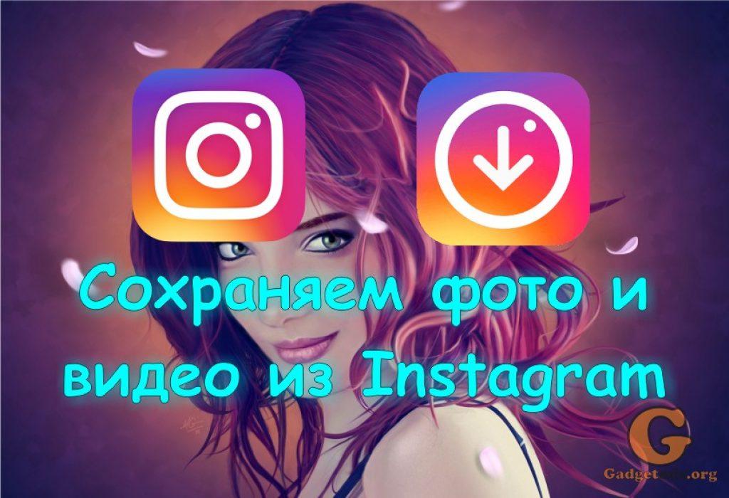 Instagram, сохранить, фото, видео, скачать, смартфон, Android, сохранить быстро.