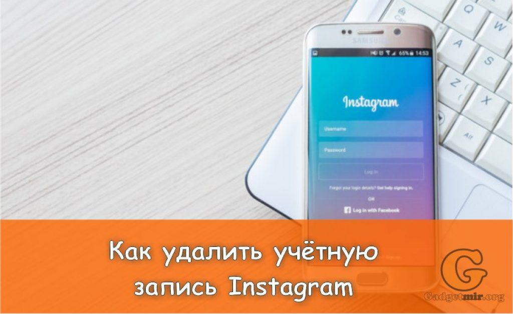 Instagram, удалить, аккаунт, настроить, учетная запись