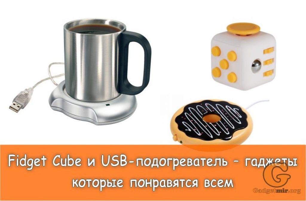 Fidget Cube, USB-подогреватель, USB-подставка, подогрев напитка, устройство, необычный гаджет, девайс, подарок