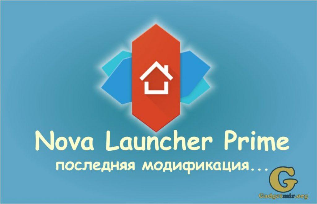 Nova Launcher, Nova Launcher Prime, настройки, установить, скачать, рабочий стол