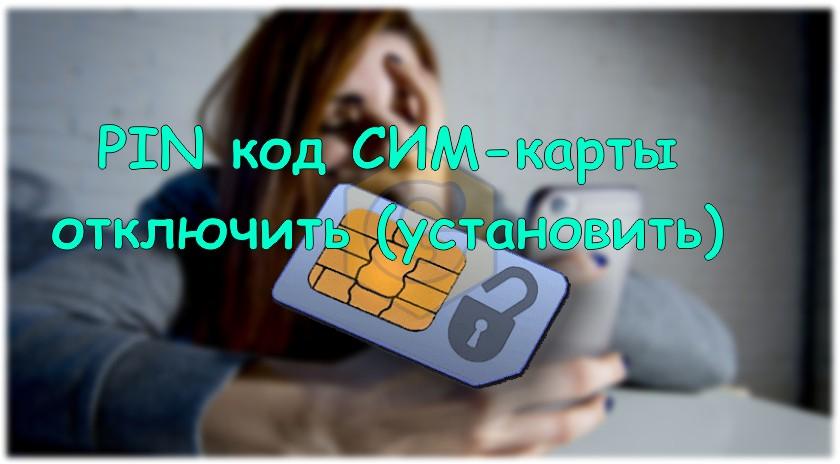 ПИН код, SIM-карта, Xiaomi, SIM-карты, PIN SIM-карты, настройки, смартфон, как сделать