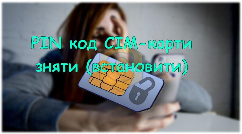 ПІН код, СІМ-карта, Xiaomi, SIM-картка, PIN SIM-картки, налаштування, смартфон, як налаштувати