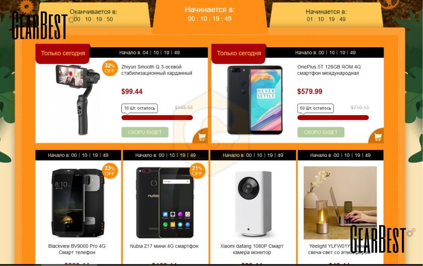 Скидки, Акции, Gearbest, купить, низкие цены, смартфоны, планшеты