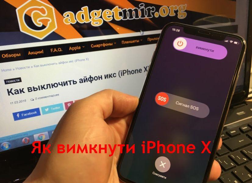як вимкнути айфон ікс