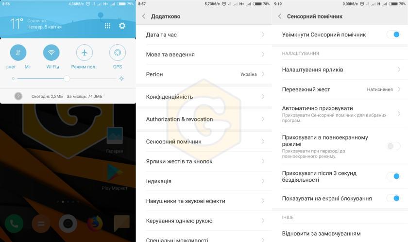 Приховані функції, Xiaomi, Android, device, miui 8, miui 9, smartphone, лайфхаки, налаштування, смартфон