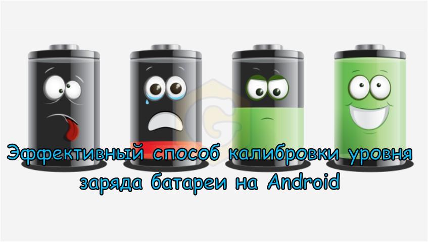 калибровать уровень заряда, калибровка, Android, смартфон, батарея, аккумулятор, настройки, инструкции, расход энергии, оптимизация.