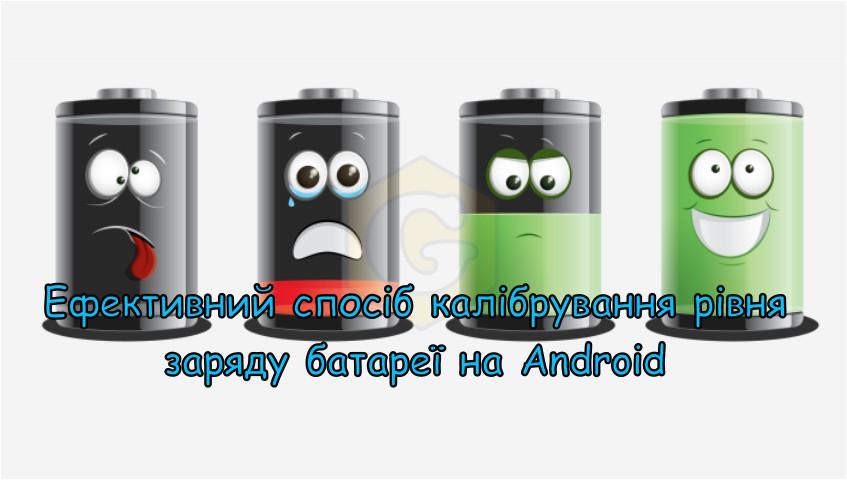 калібрувати рівень заряду, калібрування батареї, калібрування акумулятора, Android, смартфон, батарея, акумулятор, настройки, інструкції, витрати енергії, оптимізація