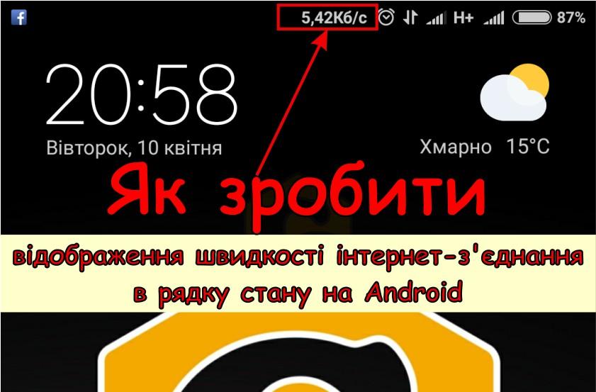 Швидкість інтернету, налаштування, Android, Internet Speed Meter Lite, настройки, відображення, Андроїд, смартфон, інтернет