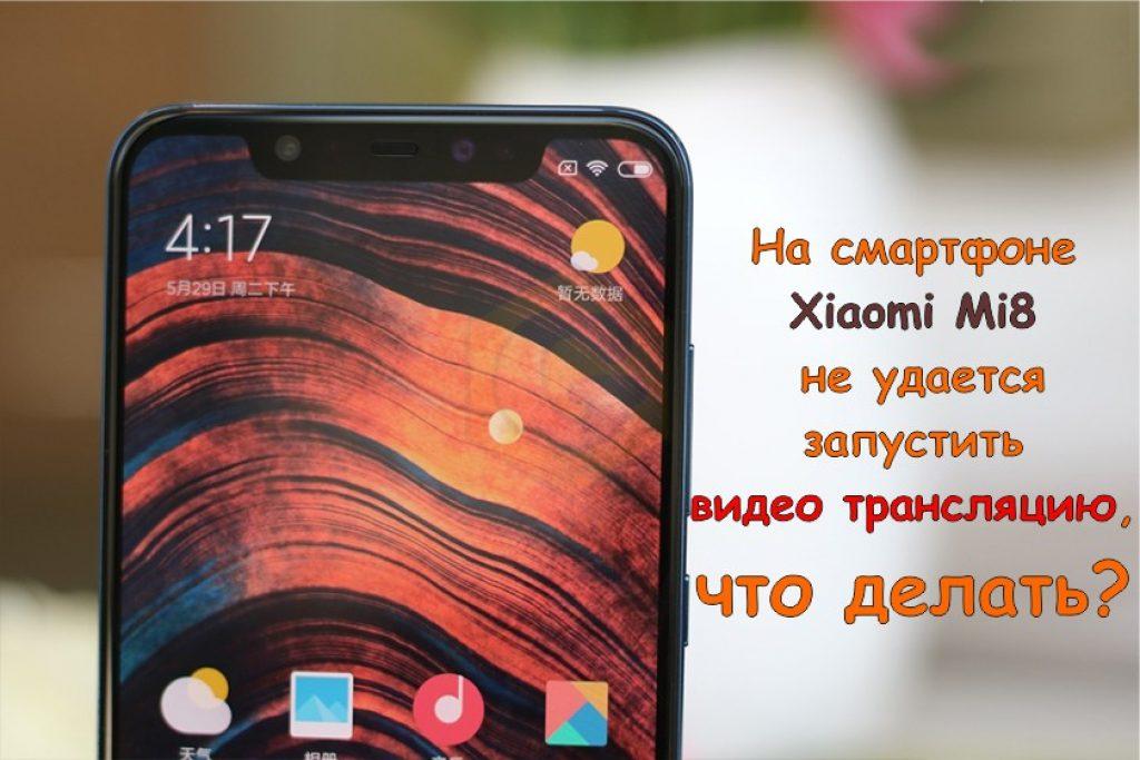 Xiaomi Mi8, видео трансляция, прямой эфир, прямая трансляция, Facebook Live, настройки, приложение, прямой поток