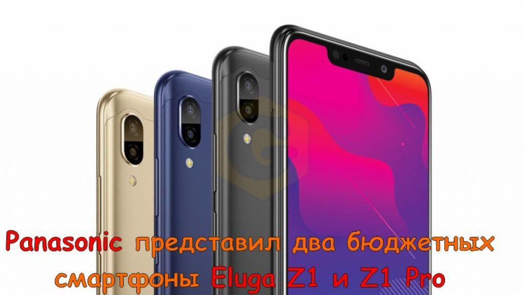 Смартфон, Panasonic, Eluga Z1, Eluga Z1 Pro, спецификации, Android 8.1 Oreo, MediaTek Helio P22