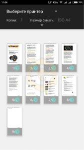 Как распечатать с Android смартфона, как печатать с Андроида через WiFi Google Cloud Print, Google Cloud Print, Печать по e-mail, печать с телефона, пошаговая инструкция