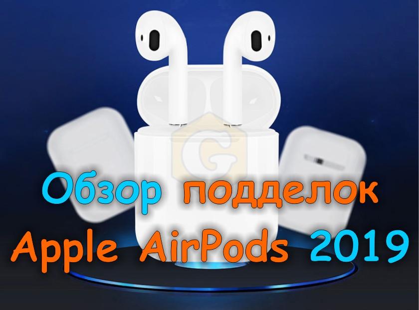 аналоги наушников Apple AirPods, копия airpods, подделка airpods, обзор, лучшая копия airpods, купить, клоны