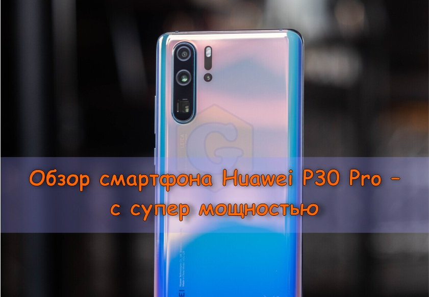 Huawei P30 Pro, смартфон, обзор, спецификации, SuperCharge, Android 9.0, Kirin 980, Mali-G76 MP10, NFC