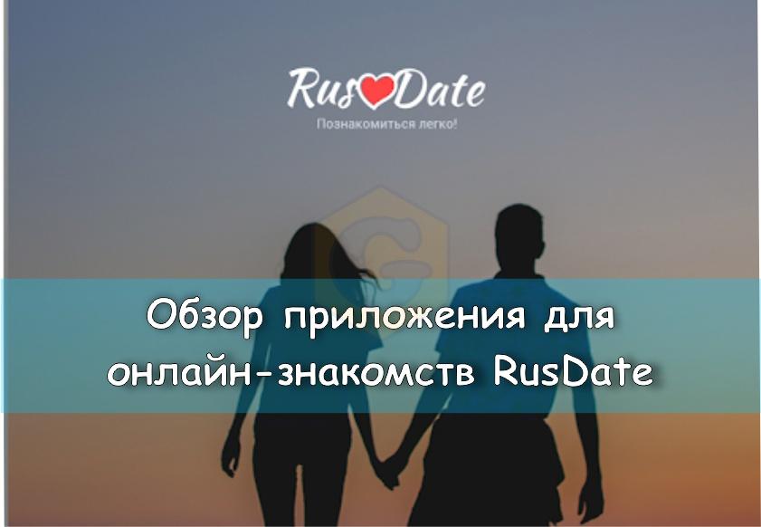 приложение знакомств RusDate, приложение, Android, соцсети, инструменты