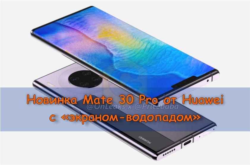 Mate 30 Pro, Huawei, смартфон, спецификации, фото, экран-водопад, процессор Kirin 990, 3D-модулем ToF, AMOLED,