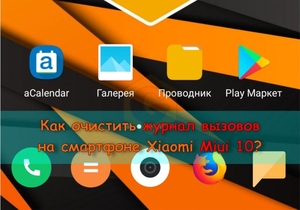 очистить журнал вызовов, история вызовов, инструкция, FAQ, настройки, Miui 10, Android,