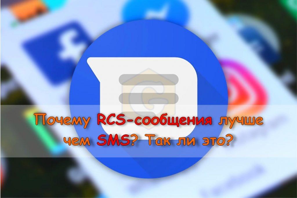 RCS-сообщения, Что такое RCS-сообщения, Что нужно знать о RCS, Rich Communications Service, SMS, Android
