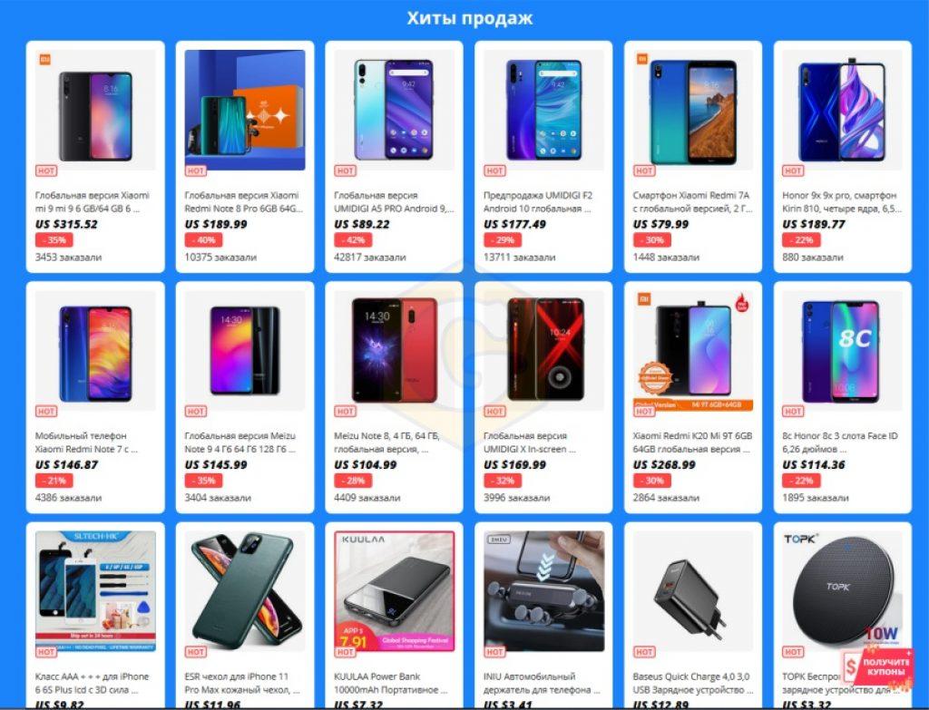 11.11 Aliexpress, всемирная распродажа, скидки, акции, шопинг, гаджеты, девайс, электроника