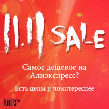 Не пропустите, именно 11.11.2015! Настоящий обвал цен на Gearbest.com