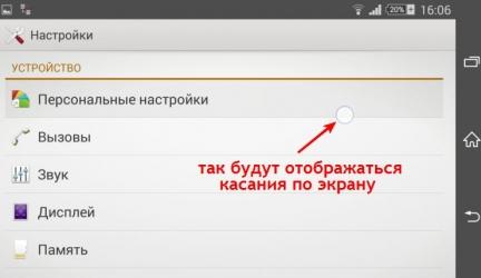 Как включить отображение касаний на экране Android