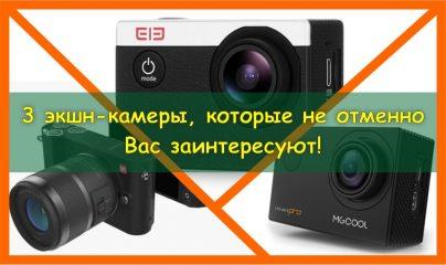 Экшт-камера, камера, Action camera, Xiaomi, Elephone