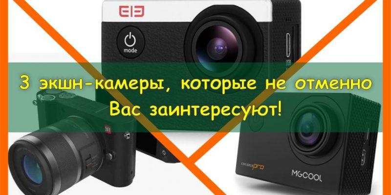 Три экшн-камеры, которые несомненно Вас заинтересуют! [Акции]