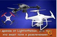 5 дронов от Lightinthebox, для тех, кто знает толк в развлечениях