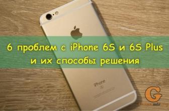 6 проблем с iPhone 6S и 6S Plus [Способы решения]